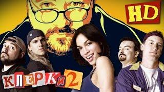 Клерки 2 (2006)  - Дублированный Трейлер HD