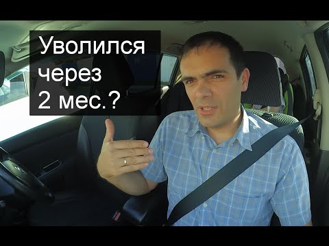Почему я уволился из крупной торговой сети Калининграда через 2 месяца?