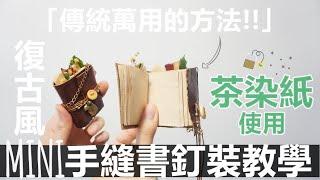 Sharing/Handmade \一看就會♥/傳統復古書本手縫釘裝方法~先做本迷你萌萌的試試看吧~