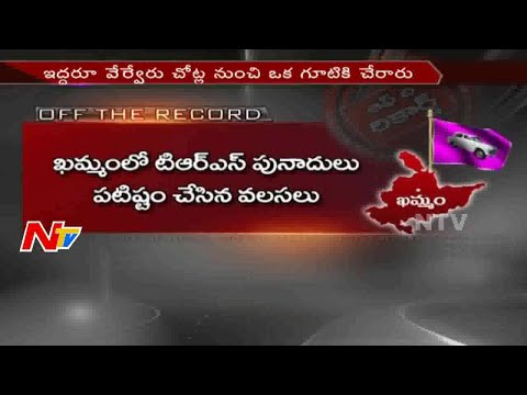 2 TRS MLAs Competition in Khammam District || Off the Record || NTV