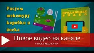 Делаем текстуру объектов для продающих видео - Текстура Коробки и Диска в Inkscape - урок 9[Блок 5](Больше недели не появлялись новые видео из курса