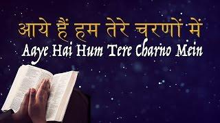 Aaye Hein Hum Tere Charno Mein आये हैं हम तेरे चरणों में