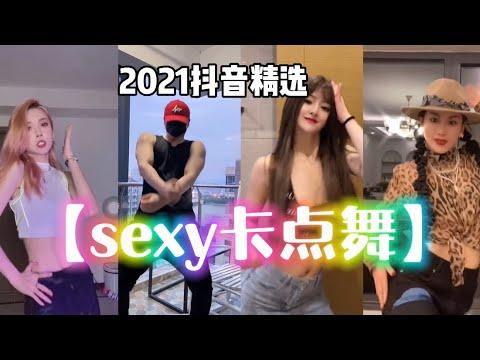 2021【tiktok抖音】精选合集