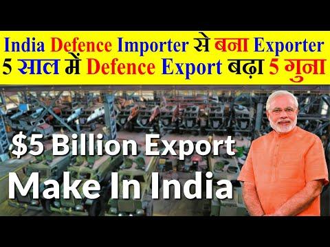 India Defence Importer से बना Defence Exporter | 5 साल में Defence Export बढ़ा 5 गुना