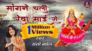 नर्मदा माता भजन | Maangne Chali Rewa Mai Se | Narmada Bhajan 2020 | Sanjo Bghel
