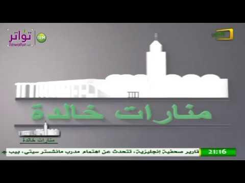 برنامج منارات خالدة - الجامع العتيق بمدينة أطار - رمضان 2018 - قناة الموريتانية