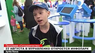Фото 22 августа в Муравленко начнет свою работу инфопарк.