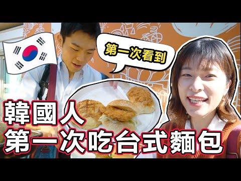 韓國人第一次吃台式麵包! 4種口味最喜歡的是..?Ft. 韓國朋友Sun | 交流系列影片#9