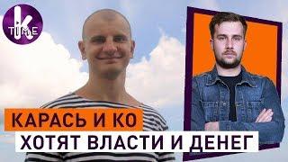 """Радикалы Порошенко ищут """"корм"""" при новой власти - #76 Политика с Печенкиным"""
