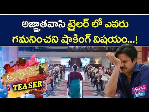 Agnathavasi Movie Teaser Unknown Facts || Pawan Kalyan || Keerthi Suresh || YOYO Cine Talkies