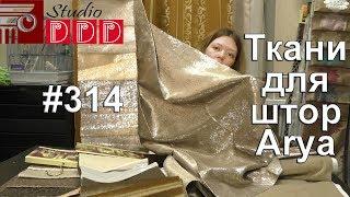#314. Новая коллекция тканей для штор от Arya - небольшой обзор новинки сезона 2018 года