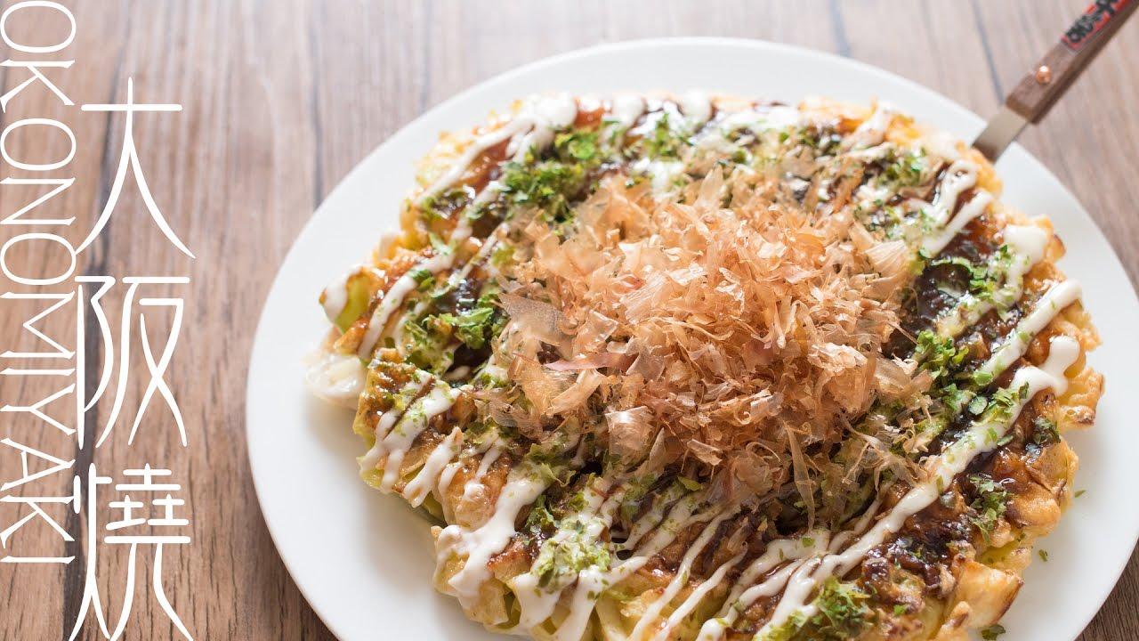 【食譜】大阪燒 Okonomiyaki Recipe [ENG SUB] - ViYoutube