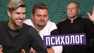 РУСЛАН УСАЧЕВ и МАКС БРАНДТ - ПСИХОЛОГИЧЕСКИЕ ТЕСТЫ