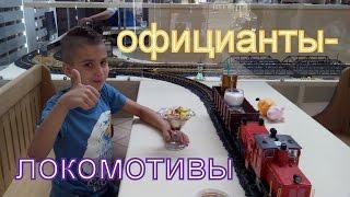 Костя кафе Локомотив официанты-локомотивы /Kostya cafe Locomotive waiters-locomotives