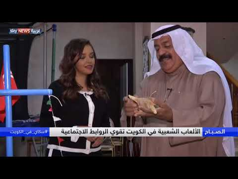 متحف القطان يجمع الألعاب الشعبية في الكويت  - نشر قبل 3 ساعة