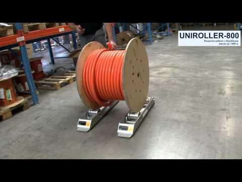 видео: uniroller-800 Устройство для размотки барабанов с кабелем