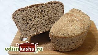Цельнозерновой Пшеничный Хлеб на Закваске