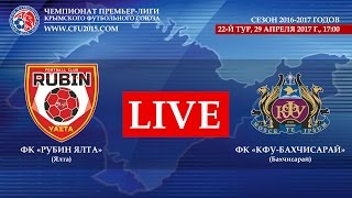 Рубин Ялта — КФУ-Бахчисарай. 22-й тур чемпионата ПЛ КФС