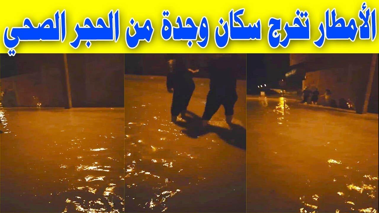 الأمطار تُخرج سكان وجدة إلى الشارع