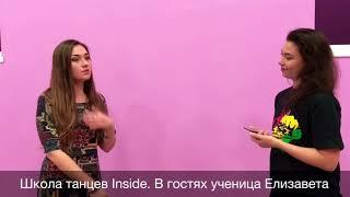 INSIDE DANCE STUDIO | СМОЛЕНСК | Рубрика «Inside в лицах»
