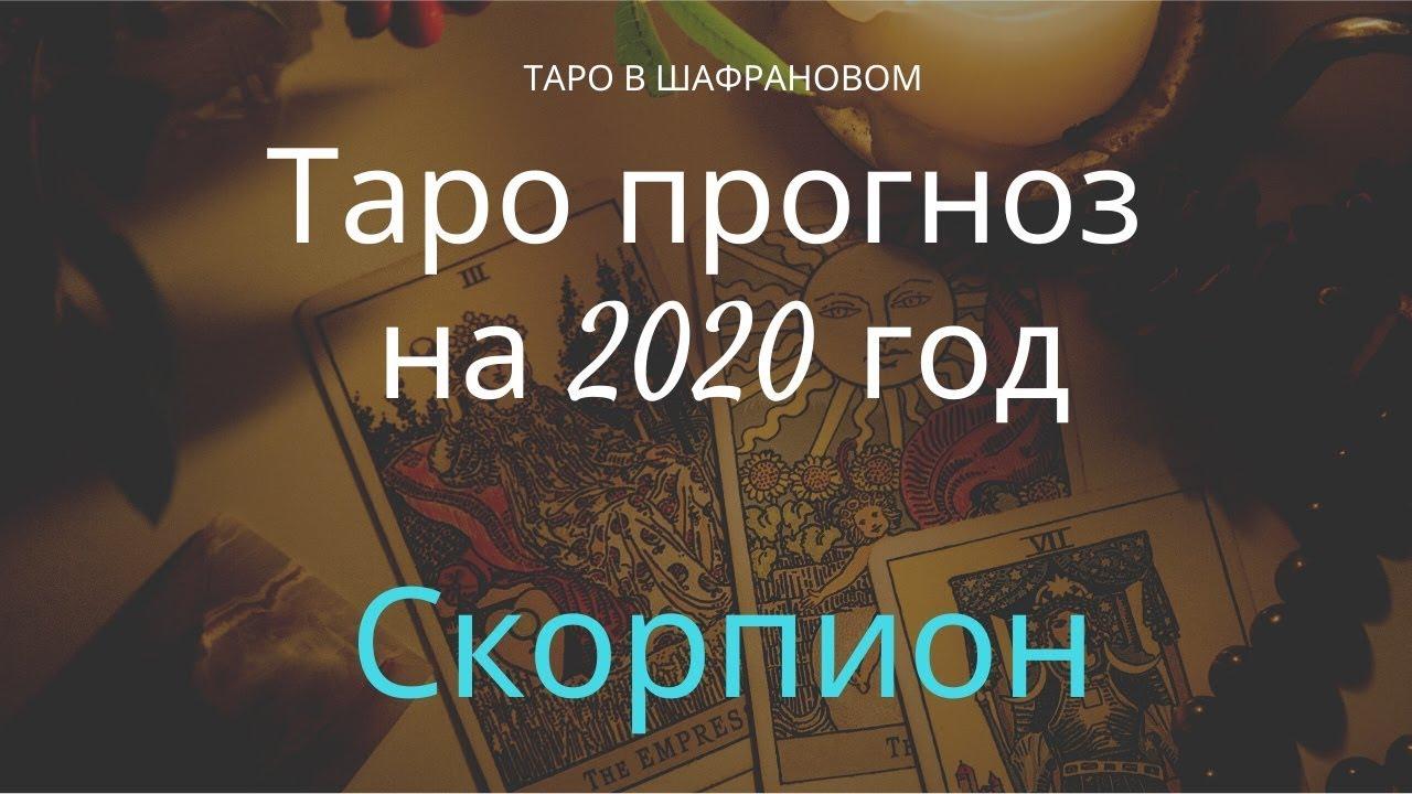 Предсказания на 2020год на картах таро