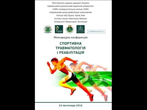 Видеоотчет о проведении І международной конференции по спортивной травматологии и реабилитации