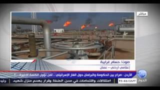 تعليق حسام غرايبة على الخلاف بين الحكومة الاردنية والبرلمان بخصوص صفقة الغاز