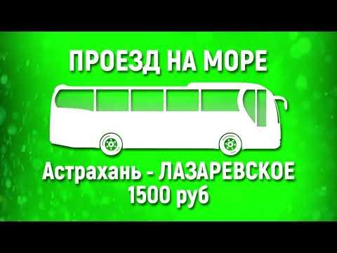 Автобус на море из Астрахани в Сочи, Адлер, Анапу, Геленджик, Крым