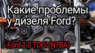 Надежен ли дизель от Ford? Разбираем чисто немецкий 2.0 TDCi (N7BA)