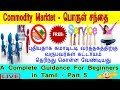 Commodity Market - How to open An trading Account - Beginner Guide part 5 in Tamil
