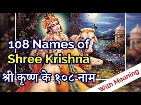 108 Names Of Lord Krishna   श्री कृष्ण के 108 नाम और इन नामो का अर्थ