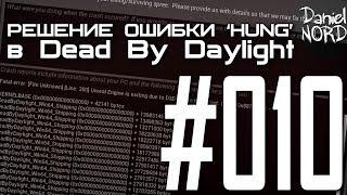 Решение ошибки 'HUNG' в Dead by Daylight [ENG SUBS] [Урок #010]