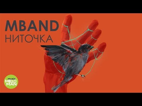 MBAND  -  Ниточка (Official Audio 2018)