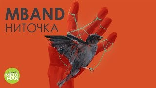 MBAND  -  Ниточка (Official Audio 2018)
