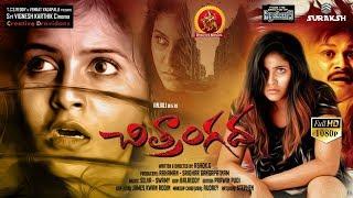 Anjali Latest Telugu Horror Movie - Chitrangada - Latest Telugu Movies 2019
