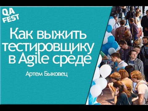 QA Fest 2016. Артем Быковец - Как выжить тестировщику в Agile среде