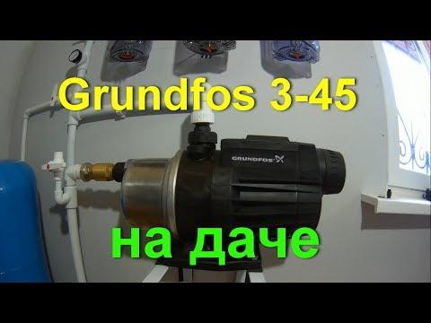 Насосная станция Grundfos 3-45   КАК ПРАВИЛЬНО установить!