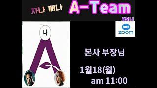 ASILI-자나 깨나 A-Team