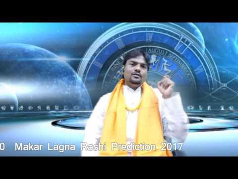 Makar Lagna Rashi Prediction 2017 मकर राशिफल 2017