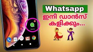 Whatsapp ഇനി ഡാൻസ് കളിക്കും ??Whatsapp Latest Trick?Pro Whatsapp Trick?