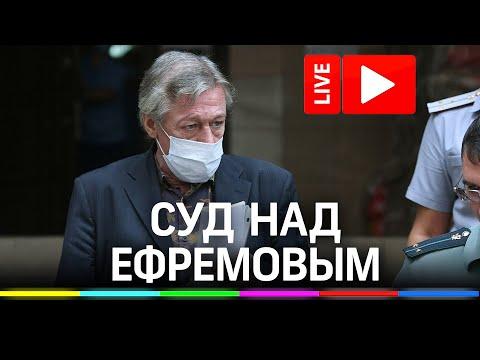 Дело Ефремова: суд по смертельному ДТП. Прямая трансляция с Максимом Бойцовым