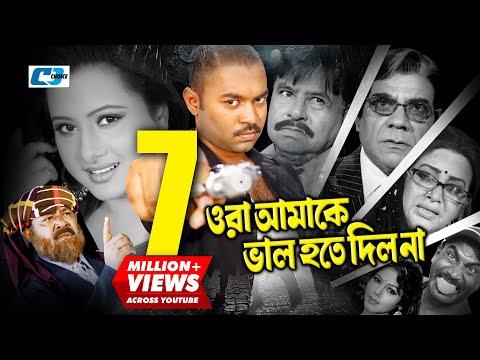 Ora Amake Valo Hote Dilona | Bangla Full Movie | Maruf | Purnima | Bobita | Kazi Hayat | Nasrin