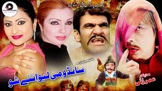 Download Sandho Mei Leewane Sho - Jahangir Khan,Pashto Action Movie MP3 song and Music Video