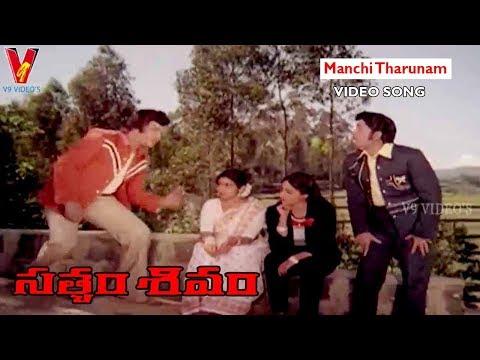 MANCHI THARUNAM VIDEO SONG | SATYAM SIVAM | NTR | ANR | SRIDEVI | RATI AGNIHOTRI | V9 VIDEOS