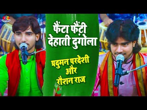 2019 का फैंटा फ़ैंटी देहाती दुगोला || Parduman Pardeshi और Raushan Raj के बिच देहाती दुगोला