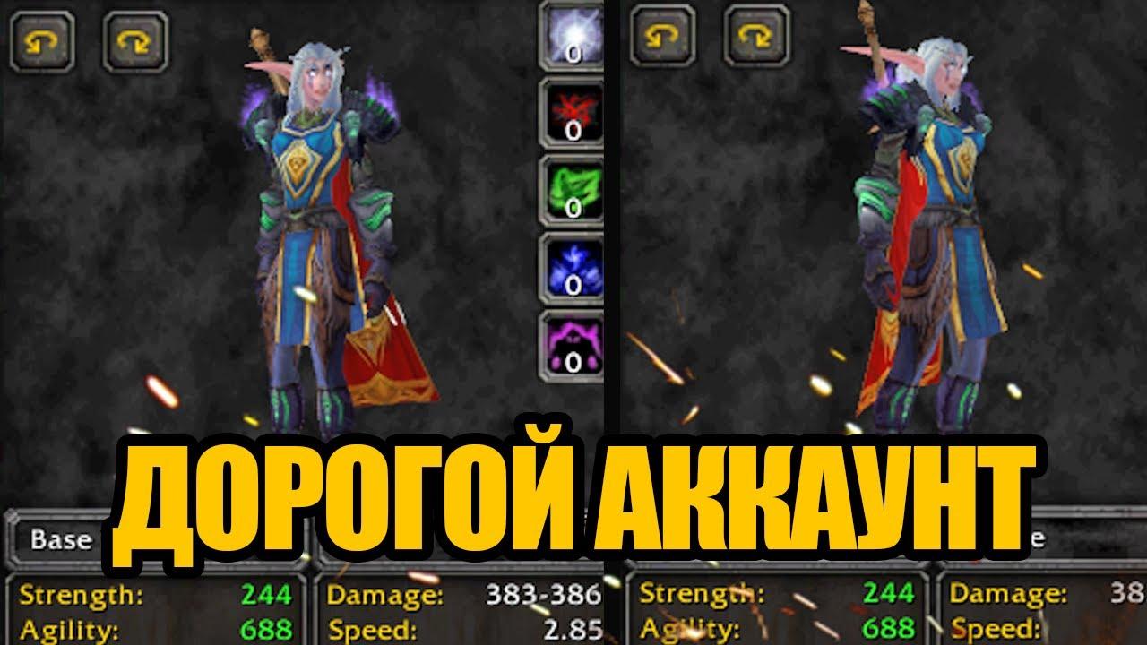 Богатейшие персонажи и аккаунты в World of Warcraft