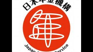 日本年金機構 狙われた年金機構!サーバー攻撃を受ける!!