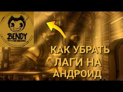 КАК УБРАТЬ ЛАГИ В BENDY AND THE INK MACHINE АНДРОИД