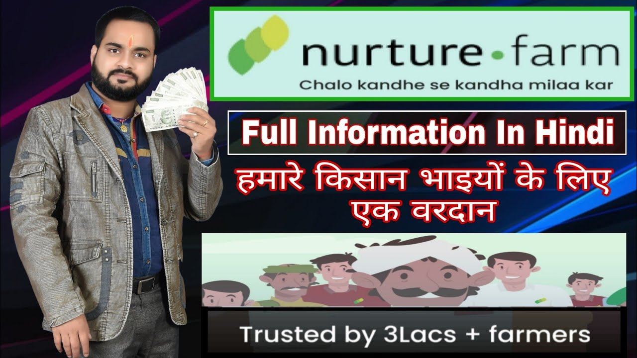 Download Nurture Farm Full Information In Hindi !! Scan Products And Earn Real Cash