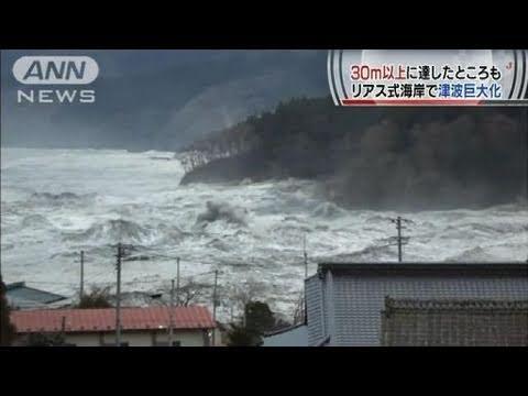 地震】リアス式海岸で津波巨大化...